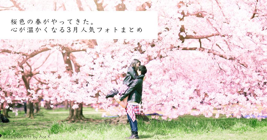 桜色の春がやってきた。心が温かくなる3月人気フォトまとめ