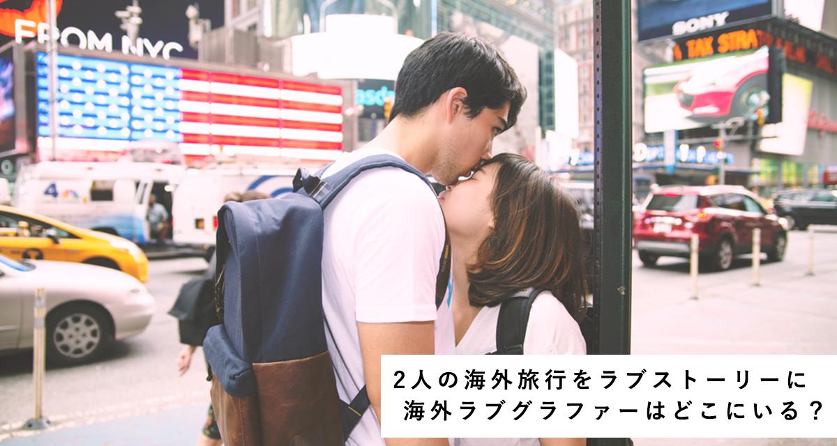 2人の海外旅行をラブストーリーに♡何度でも見返したくなる旅行写真を。海外Lovegrapherはどこにいる?