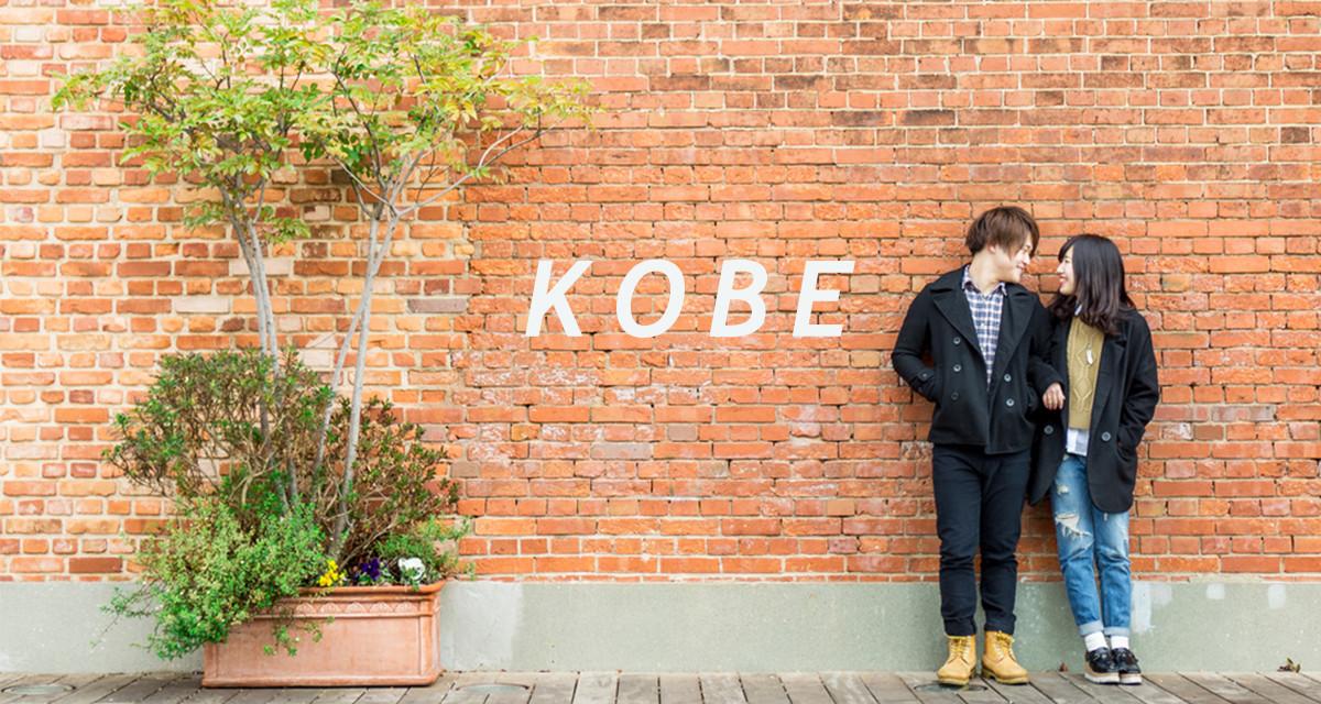 肌寒い季節だから、いつもよりデートしたいんです♡好きな人と行きたい異国情緒漂う神戸デートをご紹介。