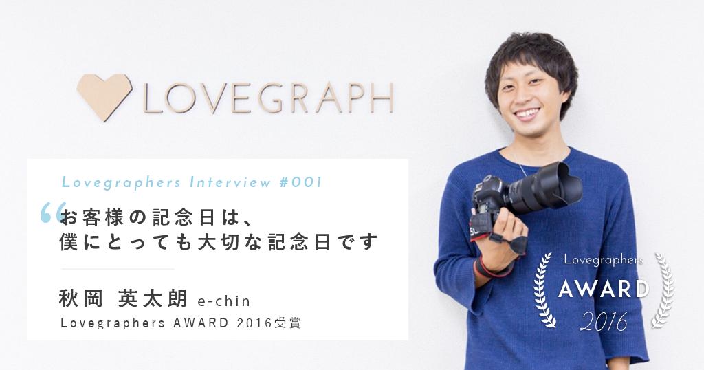 秋岡英太朗インタビュー「お客様の記念日は、僕にとっても大切な記念日です」BEST Lovegrapher賞 eichin ー Lovegraphers Interview #001
