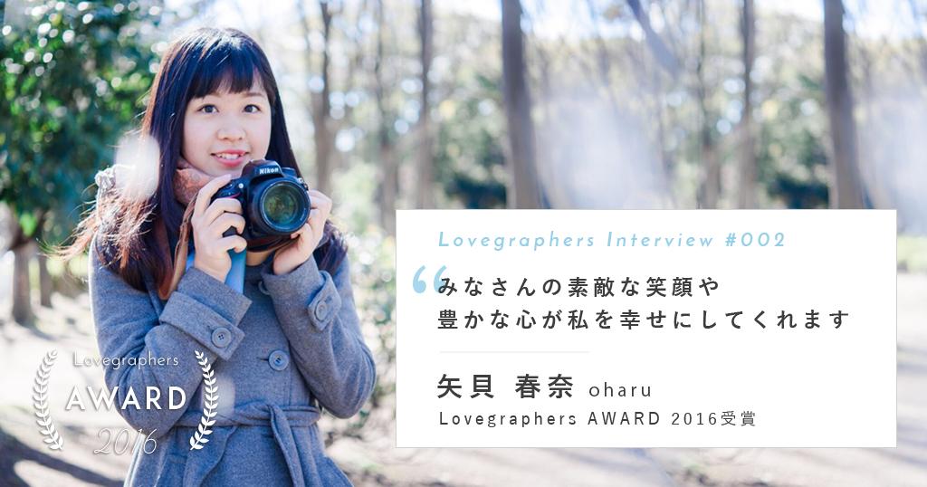 矢貝春奈インタビュー「みなさんの素敵な笑顔や豊かな心が私を幸せにしてくれます」 BEST Hospitality 賞 oharu ー Lovegraphers Interview #002