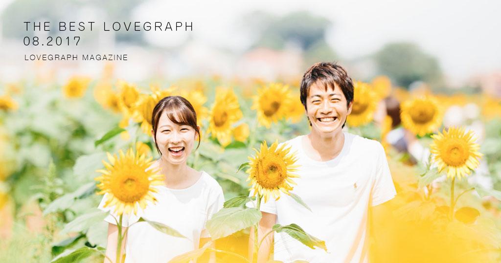 この夏のトクベツ素敵な写真をお届け〜ベストラブグラフ賞8月編〜