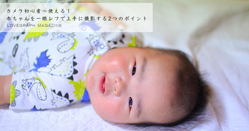 カメラ初心者〜使える!赤ちゃんを一眼レフで上手に撮影する2つのポイント