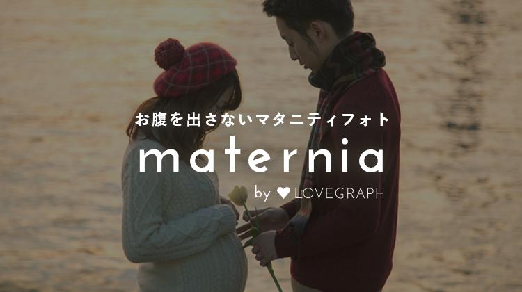 お腹を出さない自然なマタニティフォト「maternia(マタニア)」リリースしました!