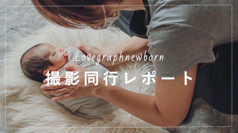 """赤ちゃんがうまれた喜びを形に残す""""アートニューボーンフォト""""の撮影に密着♩撮影同行レポートvol.2"""