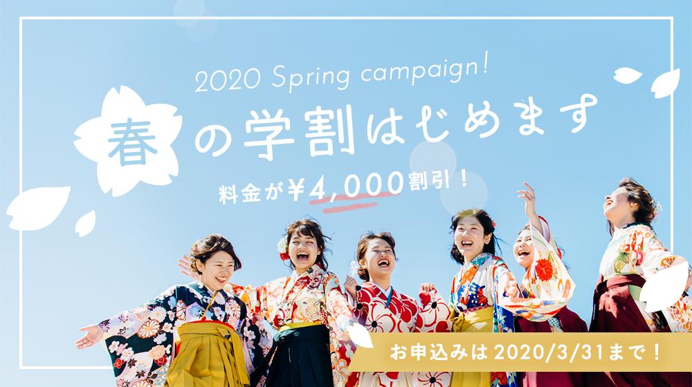 【 あつまれ学生 】2020年春の学割スタート!