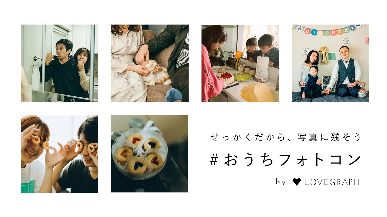 #おうちフォトコン はじめました♩