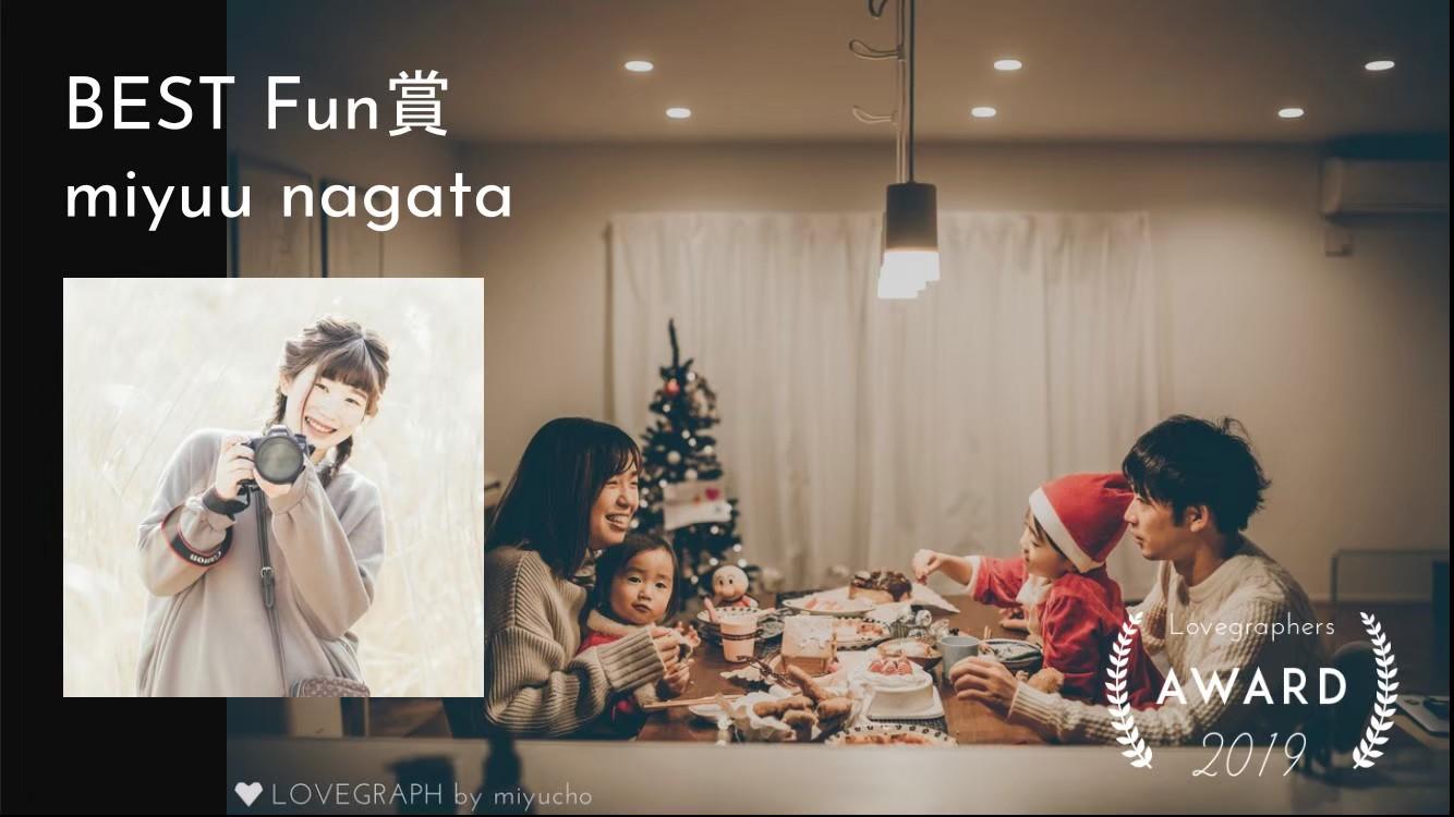 「見返りのない愛が世界を変える」Best Fun賞受賞 永田美優 インタビュー