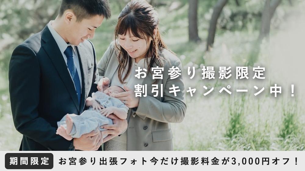【 今だけ限定 】お宮参り撮影2,000円オフクーポン