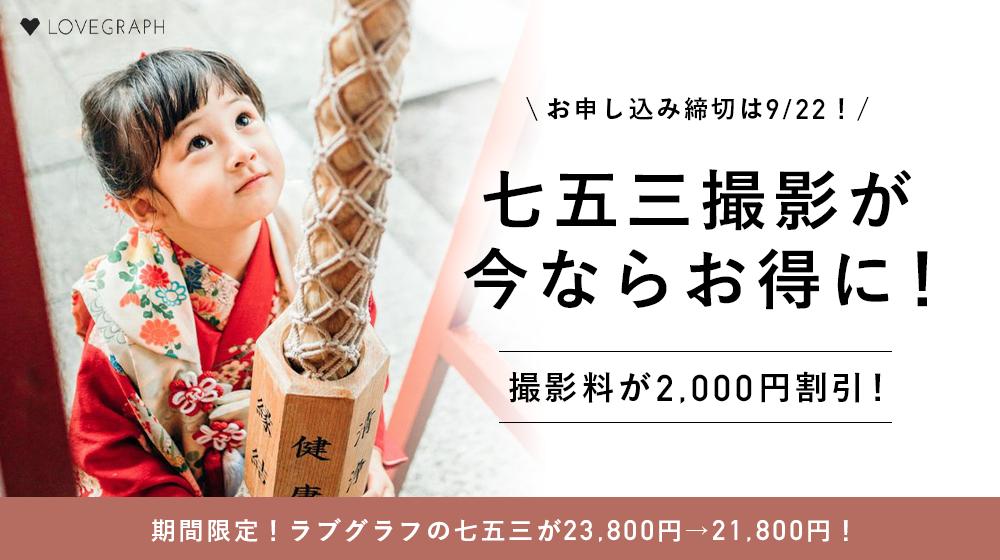 【9/22まで】七五三撮影2,000円割引キャンペーン中♪