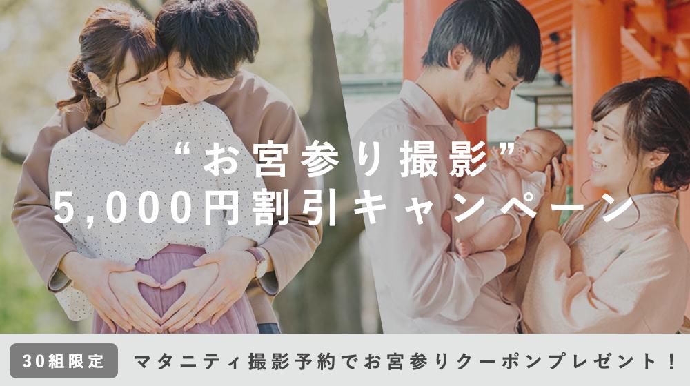 【30組限定】マタニティ撮影予約で次回のお宮参り撮影が5,000円オフ!特別キャンペーンを開始しました
