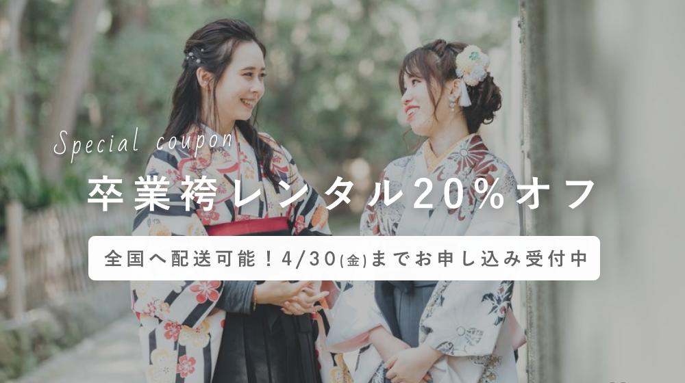 【 卒業撮影限定! 】袴レンタルが20%オフになるクーポンをご用意しました