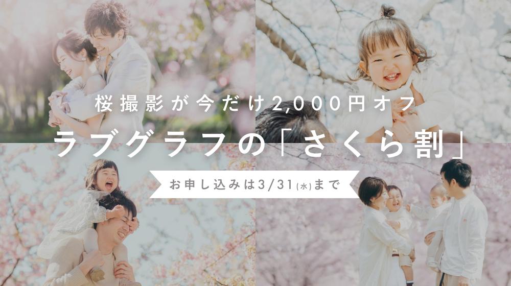【2021年春限定】桜割引キャンペーンスタート♩