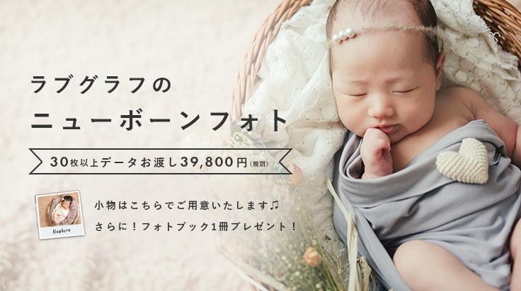 ニューボーンフォトとは?生まれたてを残せる魅力・メリットと注意点  5番目の写真